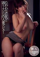 [UPSM-267] たわわな巨乳と誘うクビレの人妻デビュー 川島愛美