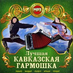 En İyi Kafkas Garmon Müzikleri 2011