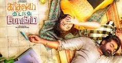 Kadhalum Kadanthu Pogum 2016 Tamil Movie First look