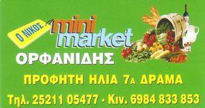 mini market Ορφανίδης