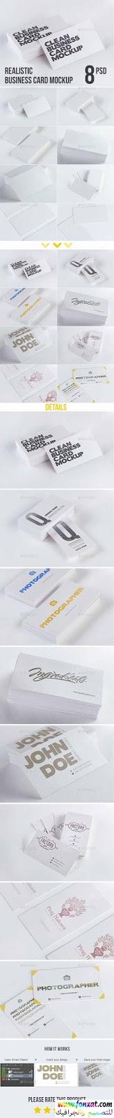 business card mock up موك اب للكروت الشخصية وبطاقات الاعمال