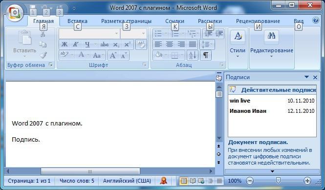 Как создать электронную подпись в word