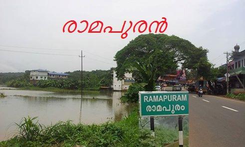 രാമ പുരന്