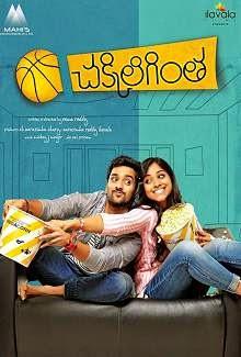 Chakkiligintha (2014) Telugu Movie Poster