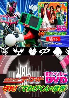 Kamen Rider Decade Hyper Battle DVD [Subtitle Indonesia]
