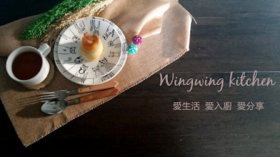 Wingwing kitchen 愛生活  愛入廚  愛分享