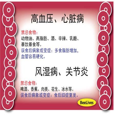 禁忌食物 : 心脏病,高血压,风湿病,关节炎