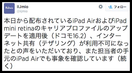 Twitter / iijmio