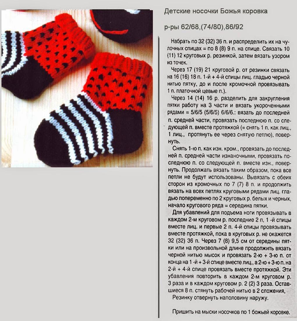 Носочки для малышей спицами с описанием и фото, для 61