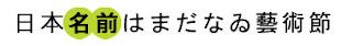 日本默默無名藝術節