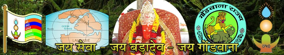 Gondwana Gond Maha Sabha