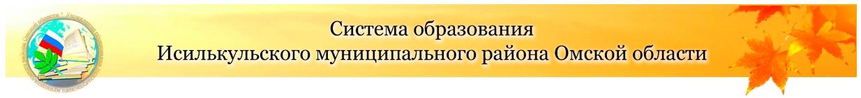 Система образования Исилькульского муниципального района Омской области