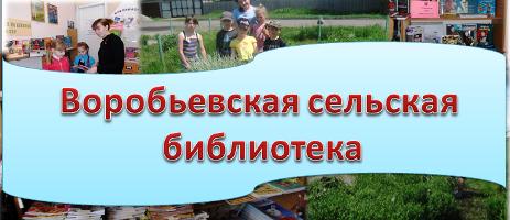 Воробьёвская сельская библиотека