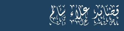 قصائد علاء سالم