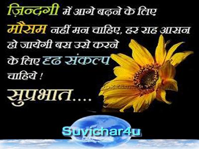 Jindagi men aage badane ke liye mausam nahi man chaiye har rah aasan ho jayegi bas use karane ke liye hrid sankalp chahiye. Suprabhaat...