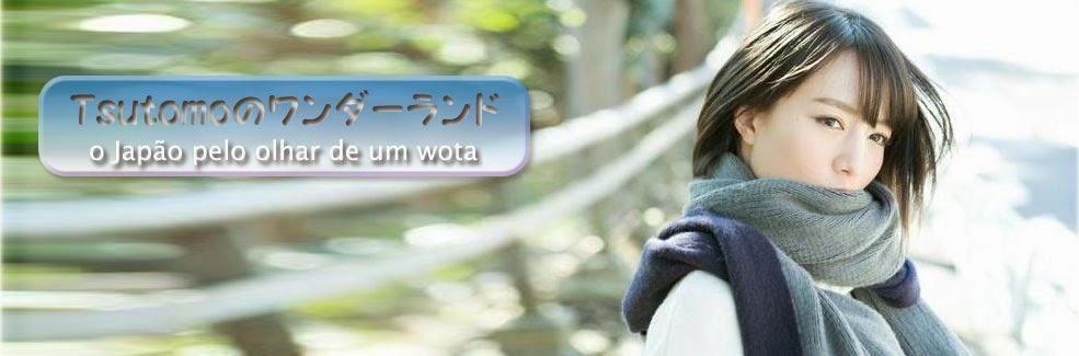Tsutomoのワンダーランド