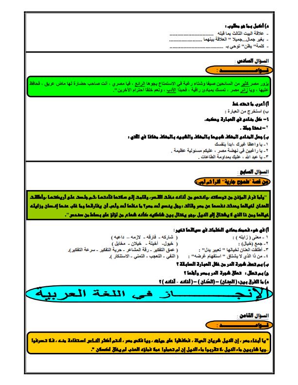 مراجعة نهائية ليلة الامتحان فى اللغة العربية للصف الثالث الاعدادى الترم الاول %D9%85%D8%B1%D8%A7%D8%AC%D8%B9%D8%A9+%D9%86%D9%87%D8%A7%D8%A6%D9%8A%D8%A9+%D9%84%D8%BA%D8%A9+%D8%B9%D8%B1%D8%A8%D9%8A%D8%A9+3+%D8%A5%D8%B9%D8%AF%D8%A7%D8%AF%D9%89+%D8%AA%D8%B1%D9%85+%D8%A3%D9%88%D9%84_003