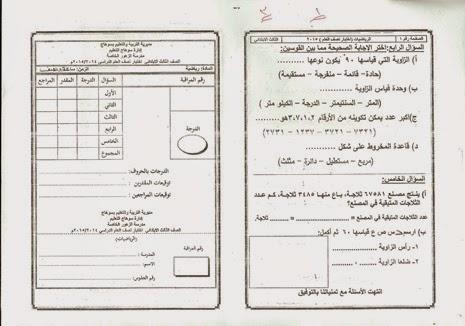 امتحانات كل مواد الصف الثالث الابتدائي الترم الأول2015 مدارس مصر حكومى و لغات تاب%D