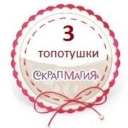 топотушка)))