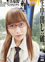 Amateur Eva Nama Nakadashi 2 SGG008 Mari