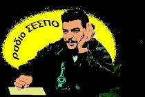 ραδιο ΣΕΣΠΟ