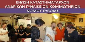 Το Σάββατο 31 Ιανουαρίου πραγματοποιήθηκε η ετήσια πρωτοχρονιάτικη κοπή της πίτας της Ένωσης Κομμωτ