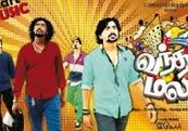 Vandha Mala 2015 Tamil Movie