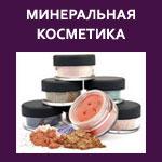 Заказ минеральной косметики
