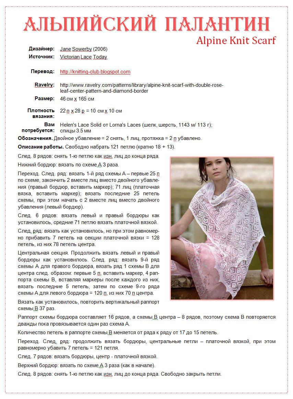 Вязание спицами ажурные палантины схемы и описания 15