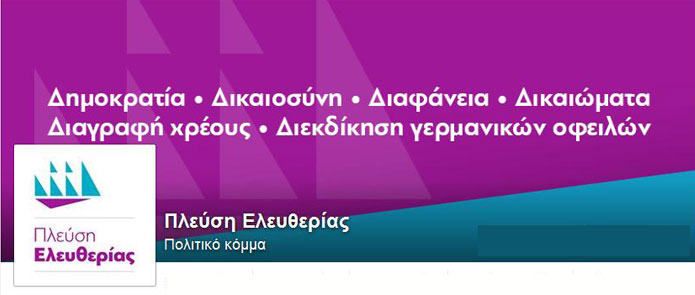 Πλευση Ελευθεριας-ΠΟΛΙΤΙΚΟ ΚΟΜΜΑ-ΕΠΙΣΗΜΗ ΣΕΛΙΔΑ FB
