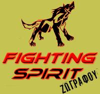 Αθλητικός σύλλογος εκμάθησης μαχητικών αθλημάτων στην Αθηνά fighting spirit club.