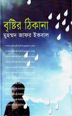 Bristir Thikana by Jafar Iqbal