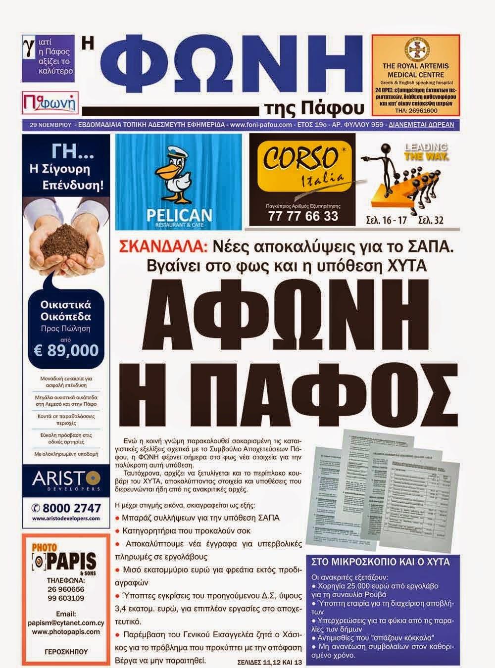 ΕΚΔΟΣΗ 959 - ΗΜΕΡ. 29/11/14