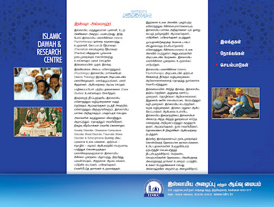 Islamic Dawah & Research Centre - Brochure
