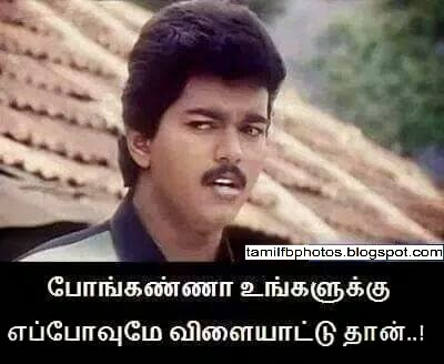 Tamil Photo comment with Vijay Reaction Photos