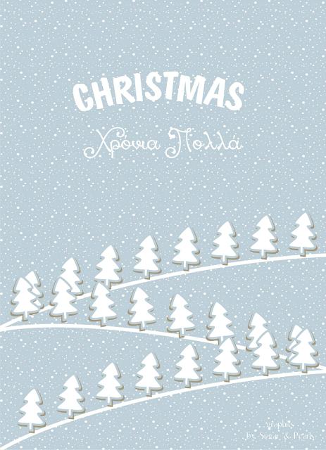 Χριστουγεννιάτικη κάρτα Ελατάκια-Sugar & Pearls