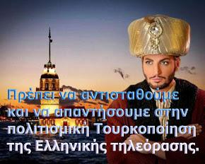 Σήμερα 2/2015 δεν υπάρχει καμία τουρκική σειρά σε ελληνικό κανάλι