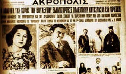 1950  ΚΡΗΤΗ Η ΑΠΑΓΩΓΗ ΤΗΣ ΤΑΣΟΥΛΑΣ ΠΟΥ ΕΓΙΝΕ ΔΙΕΘΝΕΣ ΘΕΜΑ