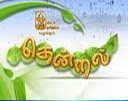 Thendral 09-09-2014 – Sun TV Serial 09-09-14 Episode 1227