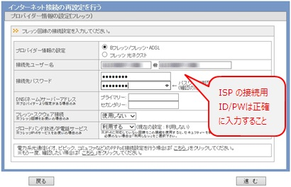 PPPoE設定画面が自動で表示される