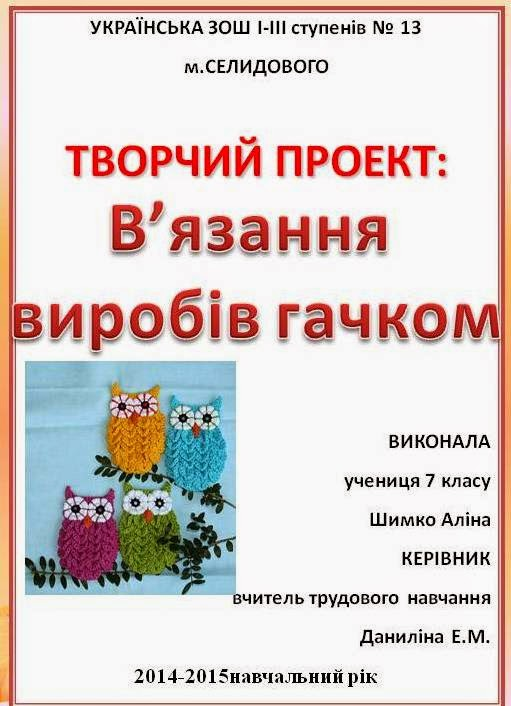 творчий проект з трудового навчання 9 клас для двчат