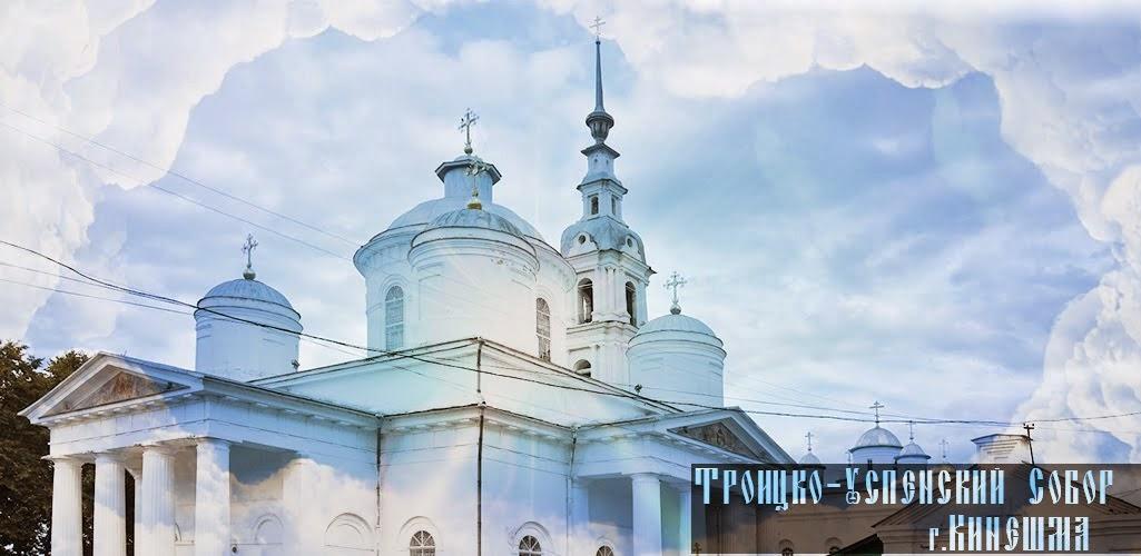 Троицко- Успенский кафедральный собор