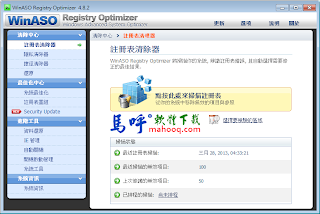 WinASO Registry Optimizer Portable 免安裝中文版,免費系統優化清理工具軟體下載
