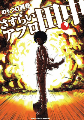 さすらいアフロ田中 第01-10巻 [Sasurai Afro Tanaka vol 01-10] rar free download updated daily