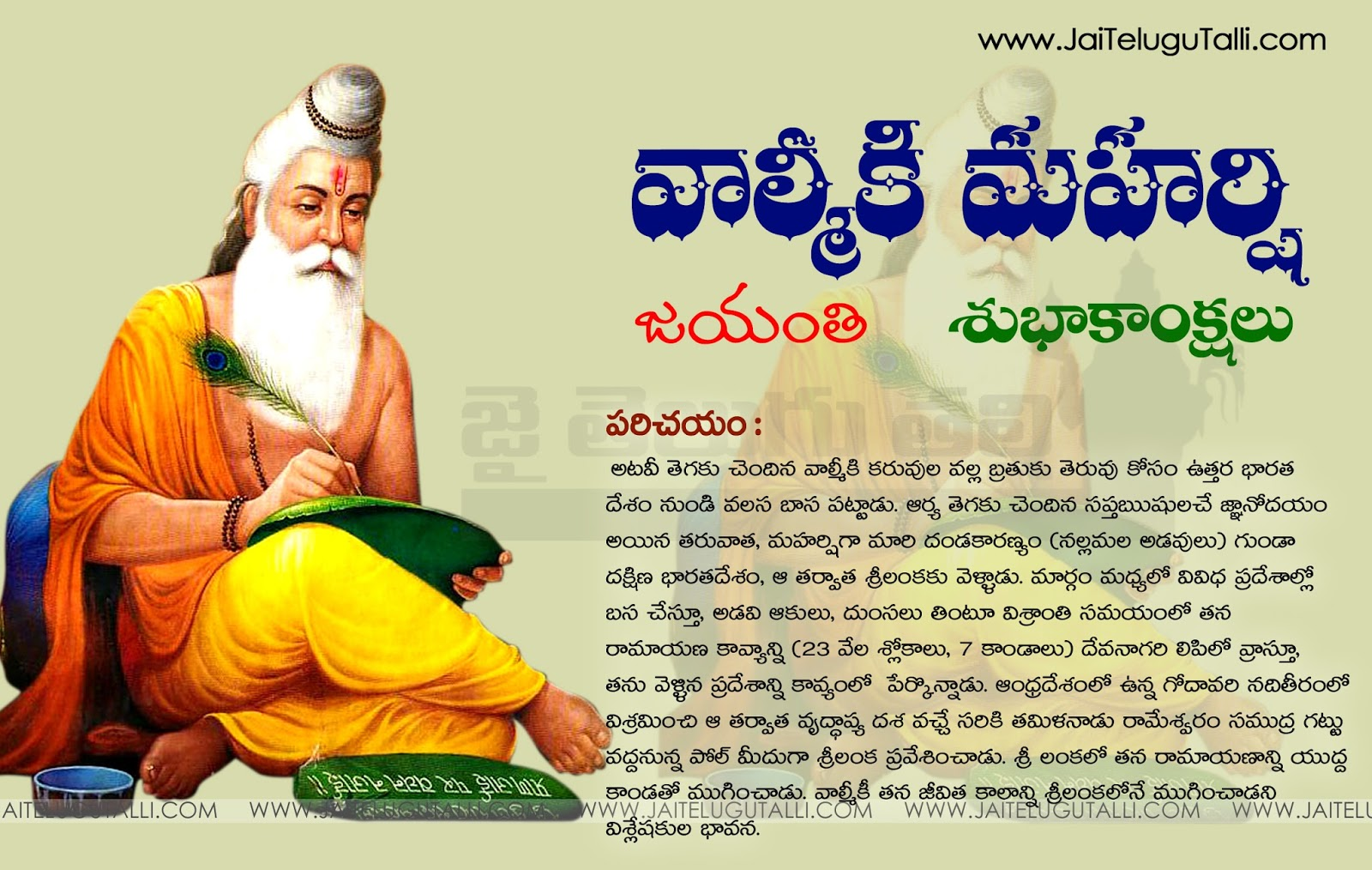 Hd wallpaper valmiki - Here Is Valmiki Maharshi Jayanthi 2015 Wallpapers In Telugu Best Valmiki Maharshi Jayanthi Information In