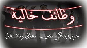 وظائف جريدة الاهرام  الاثنين 12-01-2015