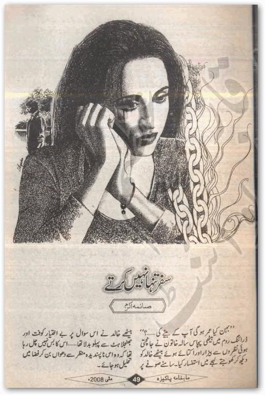 Safar tanha nahin kartay novel by Saima Akram Chaudhary Online Reading