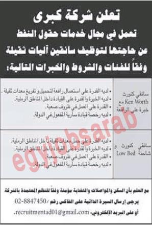 اعلانات وظائف جريدة الاتحاد الاماراتية الاربعاء 25/7/2012 %D8%A7%D9%84%D8%A7%D8%AA%D8%AD%D8%A7%D8%AF+1