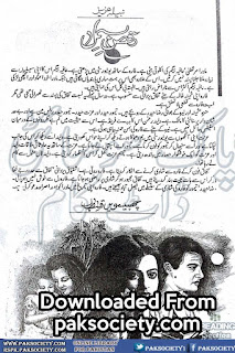 Raqs e Bismil by Nabila Aziz 26