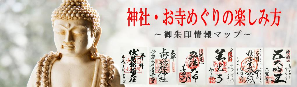 神社・お寺めぐりの楽しみ方~御朱印情報マップ~